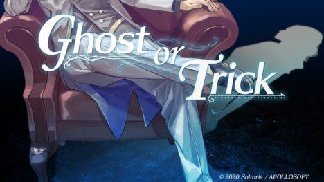 アポロソフト、インディーゲームレーベル「Soltoria」よりPC向けアドベンチャー「Ghost or Trick」を販売開始
