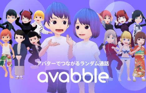 MOSHBIT.、アバターによる1対1のランダム通話アプリ「avabble(アバブル)」のβ版リリース