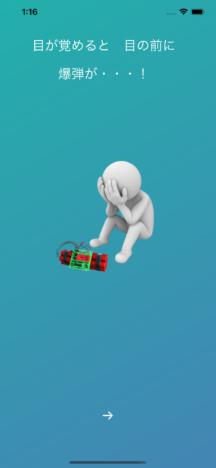 Daimao Entertainment、爆弾が仕掛けられたスマホ向け脱出ゲーム「爆弾あるやん-脱出ゲーム-」をリリース