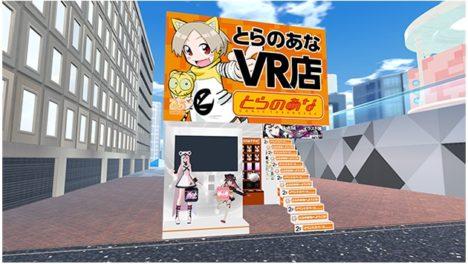 とらのあな、VR展示即売会「バーチャルマーケット4」に「とらのあなVR店」を初出展