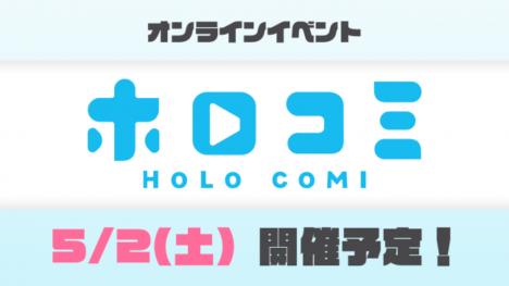 VTuber事務所「ホロライブプロダクション」、5/2にオンラインイベント「ホロコミ」を開催
