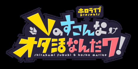 ホロライブ所属VTuber「白上フブキ」と「宝鐘マリン」、「響 ‐HiBiKi Radio Station‐」にて5/6より「ホロライブpresents Vのすこんなオタ活なんだワ!」放送