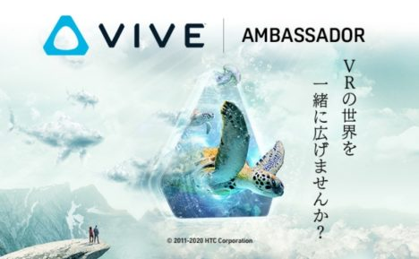 HTC NIPPON、DMMと共催でHTC VIVEのアンバサダーを募集