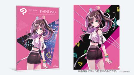 Kizuna AI(キズナアイ)とCLIP STUDIO PAINTがコラボ、幻の「コミックマーケット98限定パッケージ」を発売