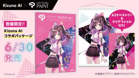 Kizuna AI(キズナアイ)とCLIP STUDIO PAINTがコラボ、コミックマーケット98限定パッケージを発売