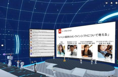 オージャスト、VR空間での社内イベント制作サービスを提供開始