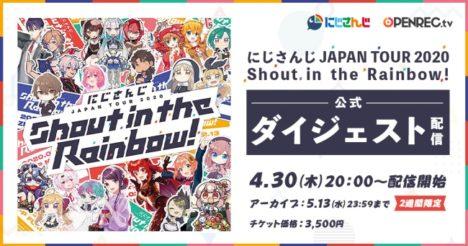 OPENREC.tv、にじさんじ2周年を記念した全国ライブツアー「にじさんじ JAPAN TOUR 2020 Shout in the Rainbow!」のダイジェスト映像を配信
