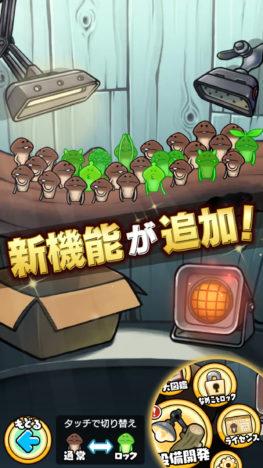 登場するレアなめこは700匹以上!「なめこ栽培キットDeluxe 極」がリリース