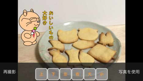 和田システム、自分で設定した画像と簡単に合成写真を撮れるAR的アプリをリリース
