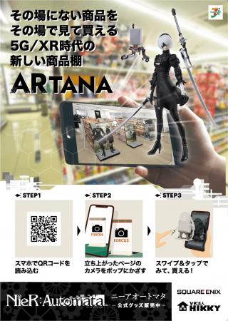 HIKKY、ARを活用した買い物サービス「ARTANA」をリリース