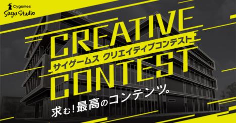 Cygames、佐賀スタジオの設立を記念し学生対象のクリエイティブコンテストを開催