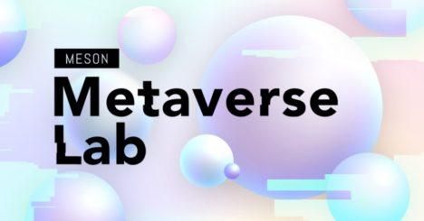 MESON、仮想空間上でのユースケースを実験する「MESON Metaverse Lab」を開設