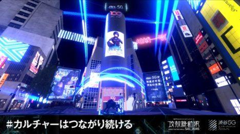 渋谷区公認の「バーチャル渋谷」が5/19よりオープン