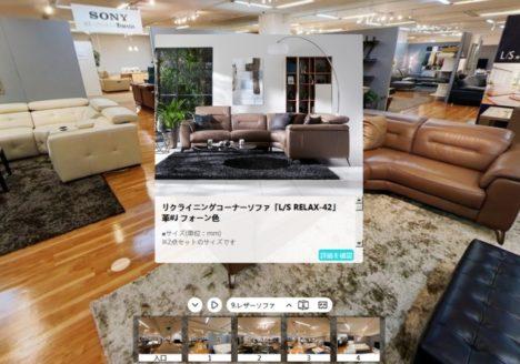 大塚家具、有明本社ショールームのバーチャル版を公開
