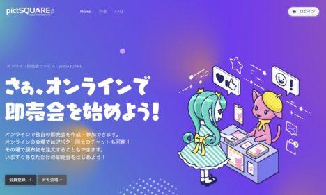 仮想空間で同人即売会ができるサービス「pictSQUARE」がリリース