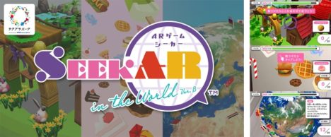 ビービーメディア、知育ARアプリ「SEEKAR in the World」をリリース