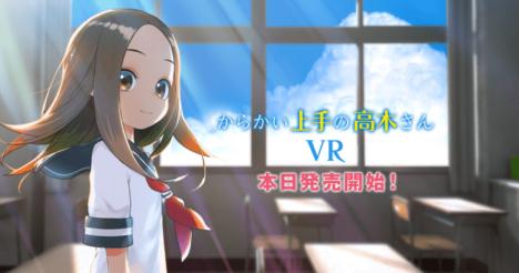 VRアニメ「からかい上手の高木さんVR 1学期」がOculusストアとSteamストアにて販売開始