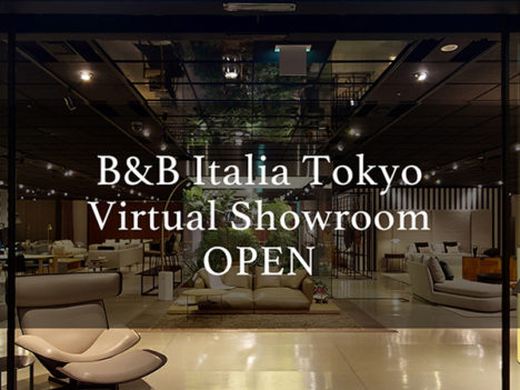 B&B Italia Tokyo、360°パノラマビューで閲覧可能なバーチャルショールームを公開
