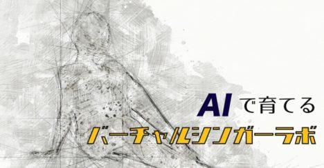 EXDREAM、オンラインサロン「AIバーチャルシンガー・ラボ」を開始