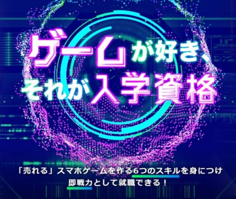 東京アニメ・声優&eスポーツ専門学校、「スマホアプリ&VR制作」に特化した4年制学科を新設