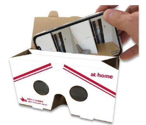 アットホーム、自宅で物件の疑似内見ができるVRゴーグルを無償提供