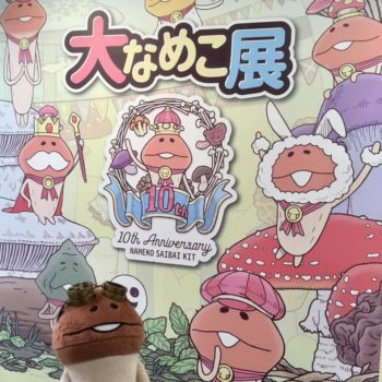 【レポート】んふんふ!「なめこ」シリーズ10周年を祝う特別展覧会「大なめこ展」に行ってきた