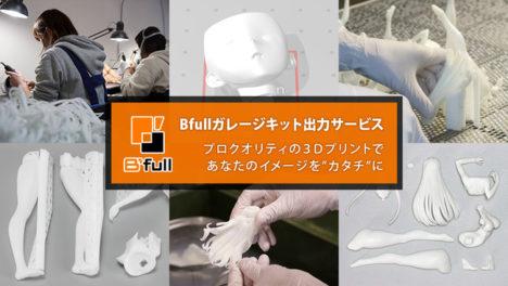 Bfull、3Dプリンタを使用したガレージキット出力サービスの受注を開始